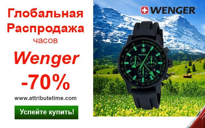 Глобальная распродажа часов Wenger!