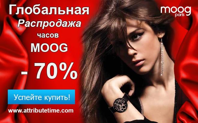 Глобальная распродажа часов Moog!