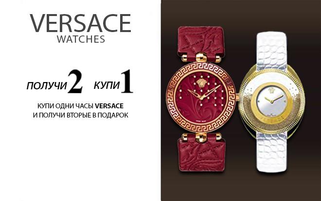 Получи 2 Купи 1 - Акция от Versace