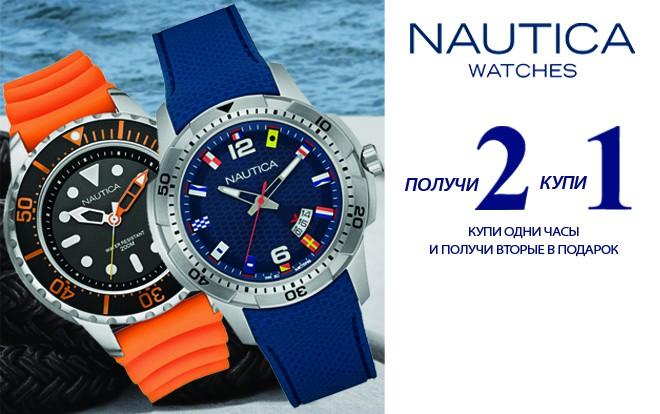Получи 2 Купи 1 - Акция от Nautica