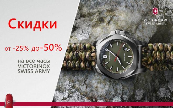 Скидки от -25% до -50% на все часы Victorinox Swiss Army