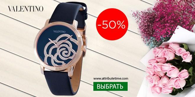 Скидки до -70% на итальянские часы Valentino!
