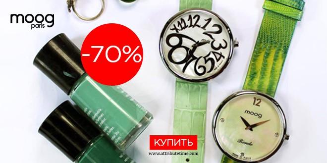 -70% на все женские часы Moog!
