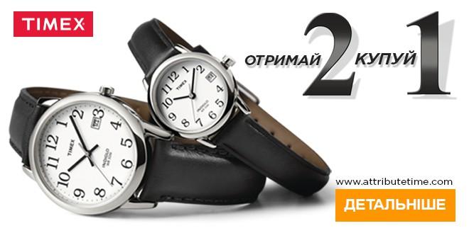 Акція від Timex «Другий годинник в Подарунок»