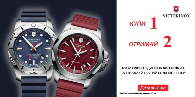 Акція від Victorinox Swiss Army «Другий годинник в Подарунок»