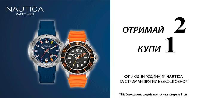 Акція від Nautica «Другий годинник в Подарунок»