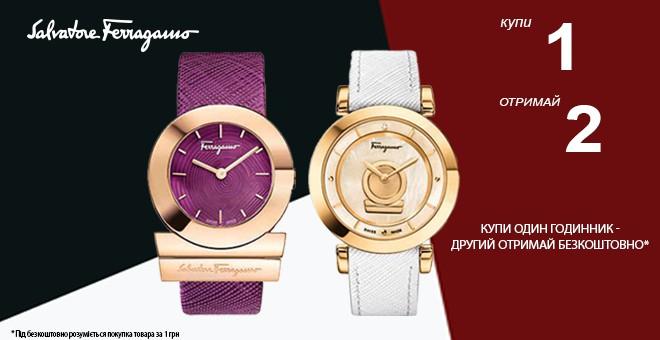 Акція від Salvatore Ferragamo «Другий годинник в Подарунок»