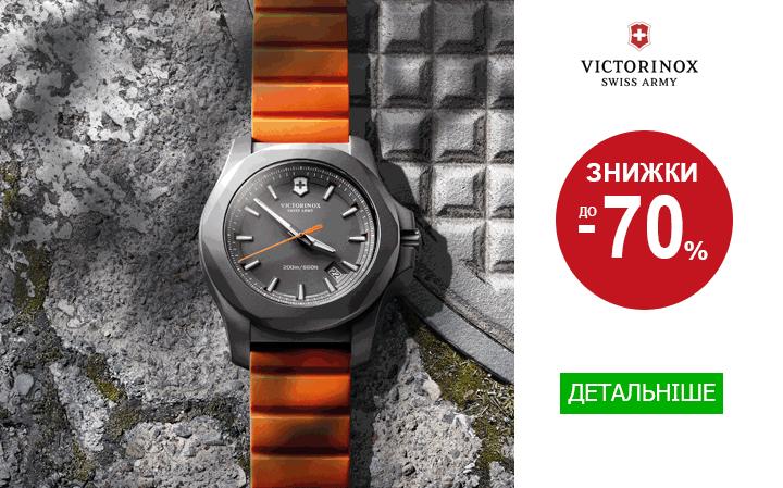 Знижки до -70% на годинники Victorinox Swiss Army. Встигніть купити