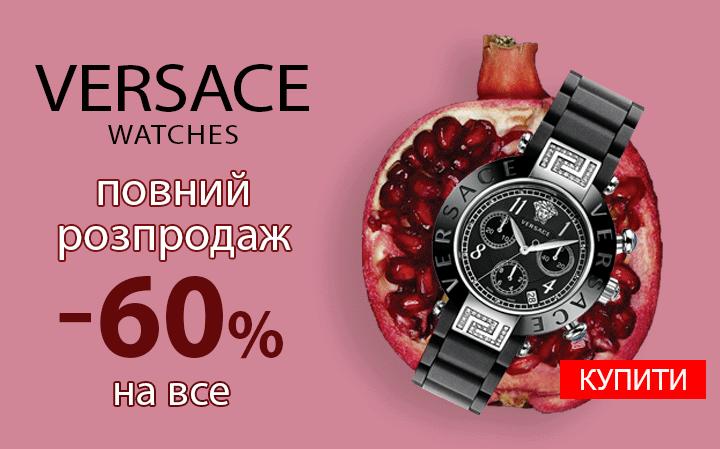 versace -60% sale