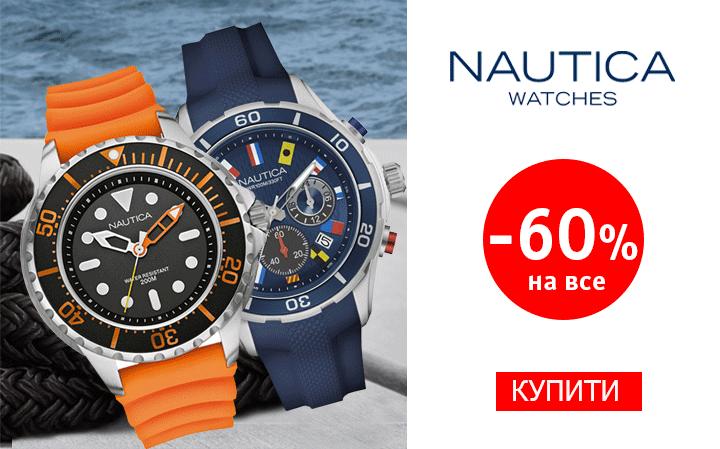 Знижки -60% на всі годинники Nautica США. Встигніть купити!