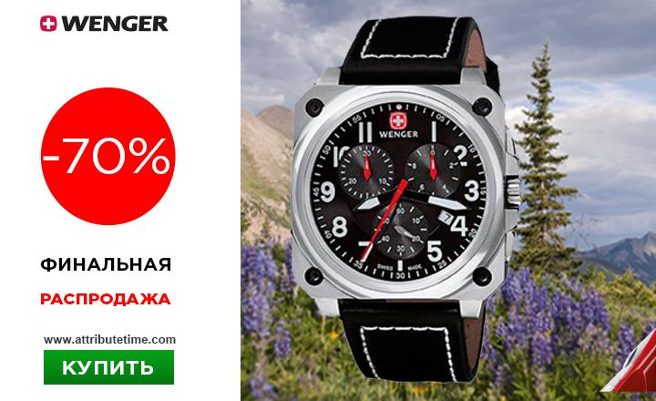 sale wenger -70